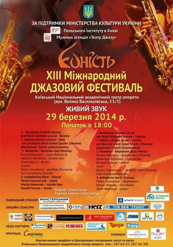 Poster_EdnistJazzFestival_bilingv