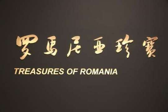 treasures of romania_photo